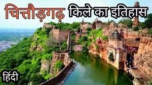 चित्तौड़गढ़ दुर्ग का इतिहास - Chittorgarh kila / Chittor Fort History in Hindi