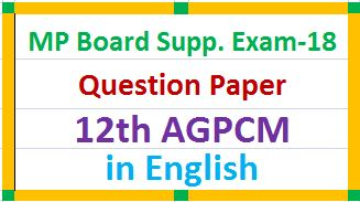 Indian Proudness: mpbse previous years question paper class 12 AGPCM