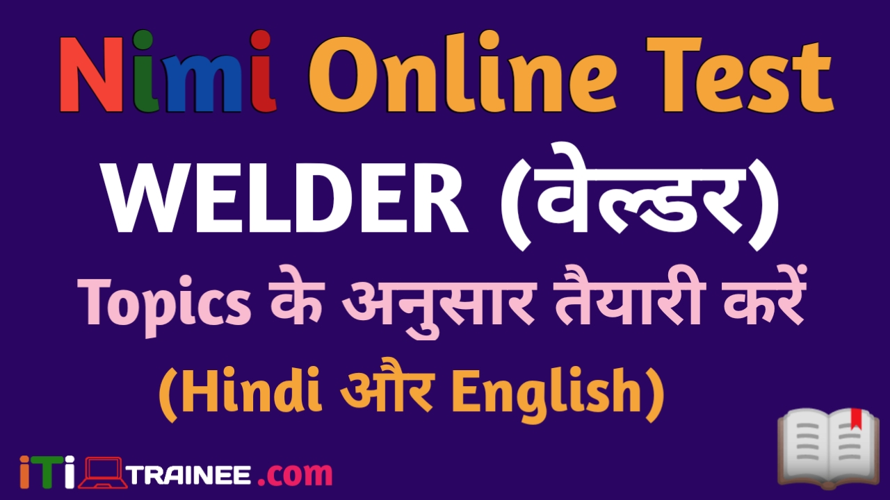 Nimi Online Test iTi Welder Trade Syllabus Hindi | English