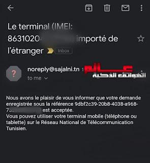 كيف اسجل هاتفي في تونس قادم من الخارج