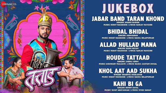 Khol Aat Aad Sukha Lyrics - Tattaad | Sharmili Khalgode