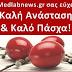 Το Medlabnews.gr σας εύχεται Χρόνια Πολλά και σας συμβουλεύει