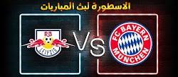 موعد وتفاصيل مباراة بايرن ميونخ ولايبزيغ الاسطورة لبث المباريات بتاريخ 05-12-2020 في الدوري الالماني