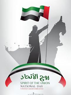 روح الاتحاد الاماراتي 49