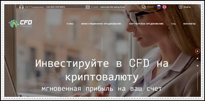 Мошеннический сайт cfdtrading.fund – Отзывы, развод! Компания CFD Trading мошенники