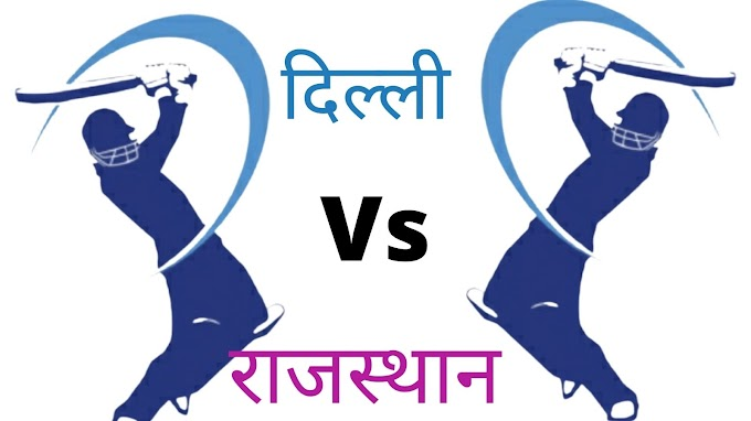 Ipl live score : Rajsthan Vs Dilli: rajsthan win