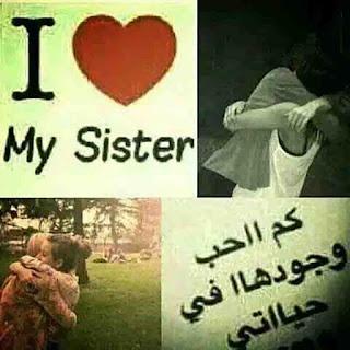 رمزيات عن الأخت