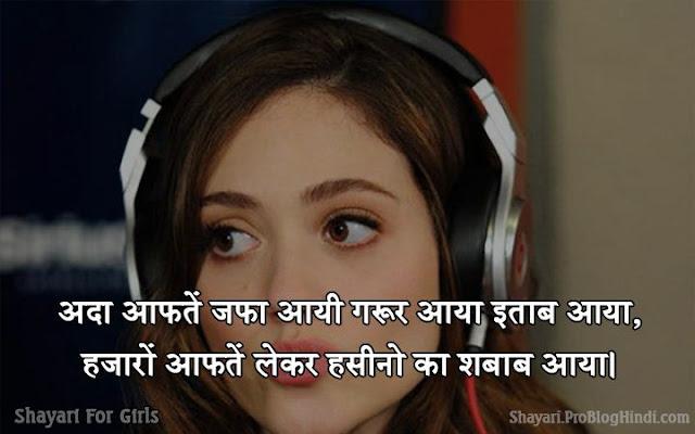 shayari on natural beauty in hindi