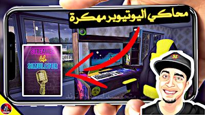 تحميل لعبة Streamer Life Simulator مهكرة للأندرويد