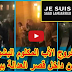شاهد لحظة خروج الأب المكلوم البشير عبدو من من داخل قصر العدالة بباريس !!