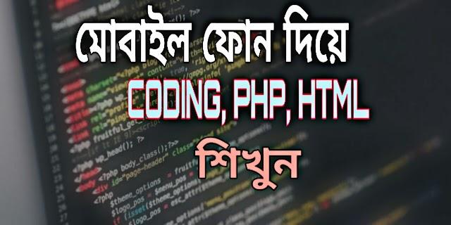মোবাইলে দিয়ে Coding,  html, php শিখুন আর হয়ে যান একজন দক্ষ Web developer