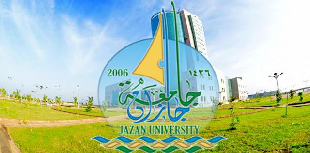 وظائف جامعة جازان - وظائف شاغرة فى المملكة العربية السعودية بجامعة جازان - طريقة التقديم على وظائف جامعه جازان - رابط التقديم فى جامعة جازان