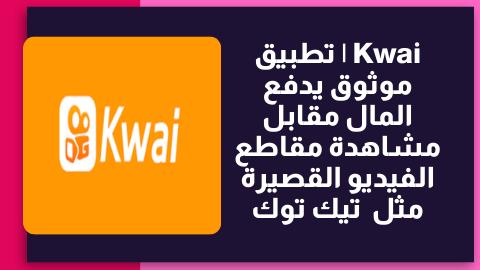 Kwai   تطبيق موثوق يدفع المال مقابل مشاهدة مقاطع الفيديو القصيرة مثل  تيك توك