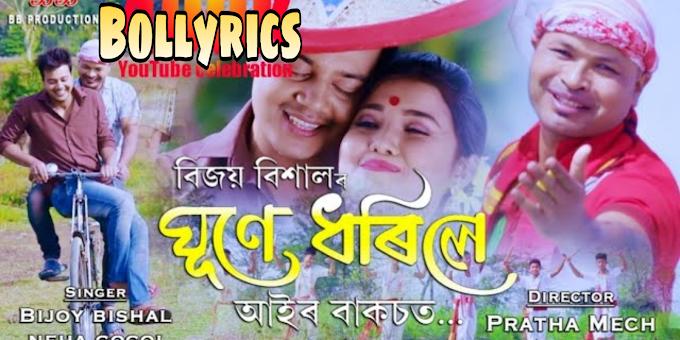Ghune Dhorile Lyrics   Bijoy Bishal & Neha Gogoi