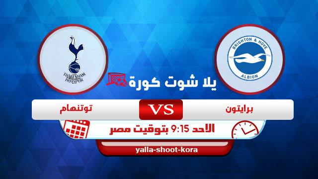 brighton-vs-tottenham