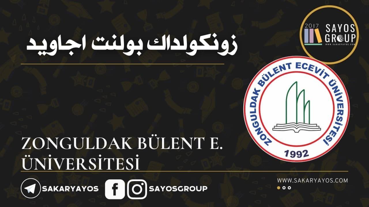 أعلنت جامعة زونكولداك بولنت اجاويد - Zonguldak Bülent Ecevit Üniversitesi ، الواقعة في ولاية زونكولداك عن فتح باب التسجيل على المفاضلة لعام 2021