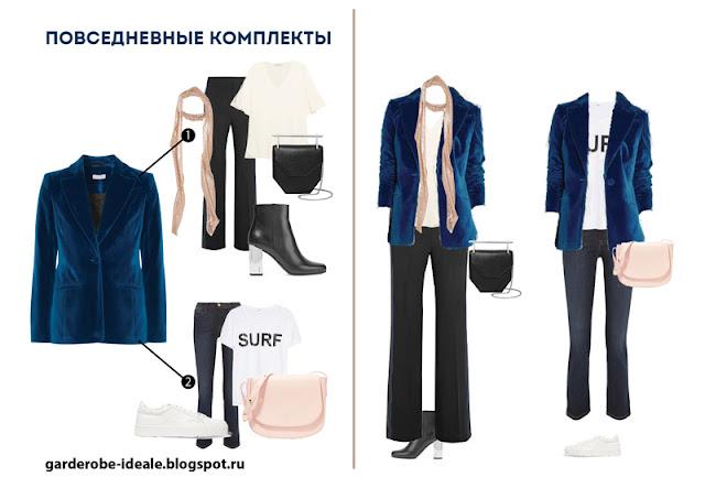 Бархатный синий жакет с брюками и джинсами