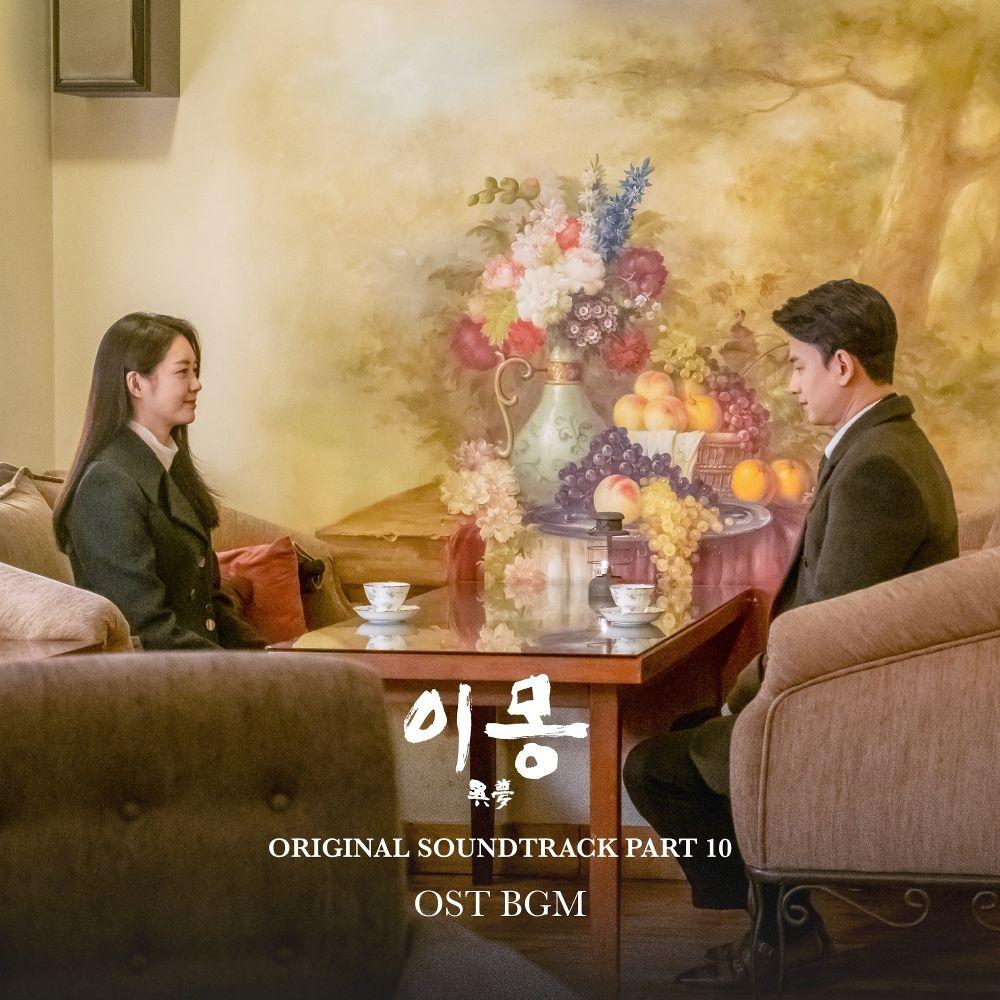 Various Artists – Different Dreams OST Part.10 BGM