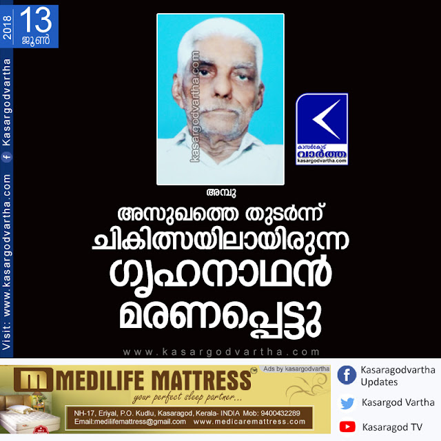 Kerala, News, Obituary, Death, Kasaragod, Pallikkkara, Man died after illness.