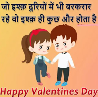 This image has an empty alt attribute; its file name is Happy-valentine-day-Images-In-Hindi-Shayari-Status-DP-Download2.jpg