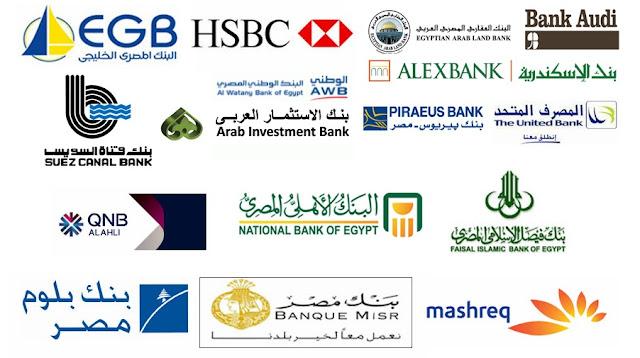 وظائف بنوك جميع البنوك المتاح بها وظائف خالية وتطلب حديثي التخرج 2020