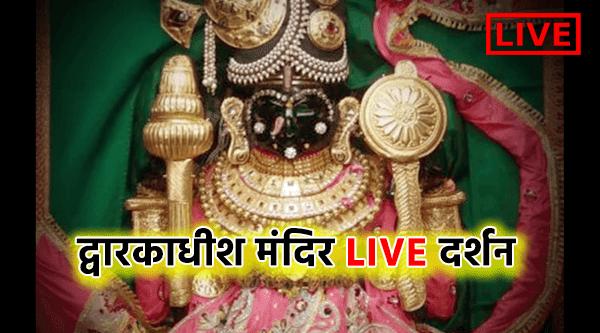 द्वारकाधीश मंदिर LIVE Darshan