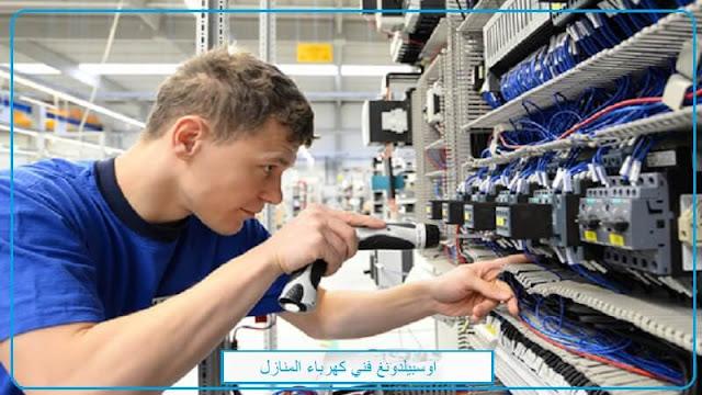 جميع المعلومات عن اوسبيلدونغ فني كهرباء المنازل Elektroniker/in der Fachrichtung Energie- und Gebäudetechnik في المانيا باللغة العربية 2020 2021 2022 2023 2024 2025 2026