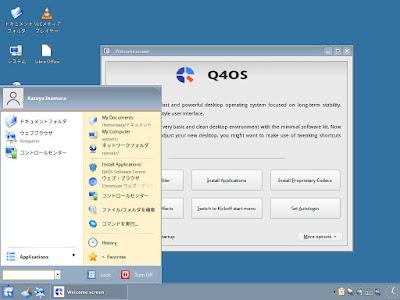 Q4OS 初期画面