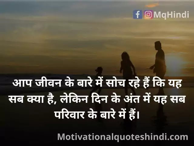 Best Family Relationship Quotes In Hindi
