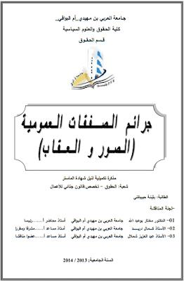 مذكرة ماستر: جرائم الصفقات العمومية (الصور والعقاب) PDF