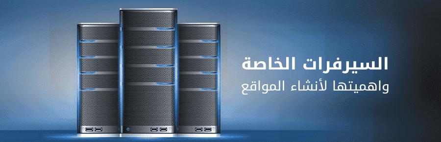 استضافة المواقع الالكترونية