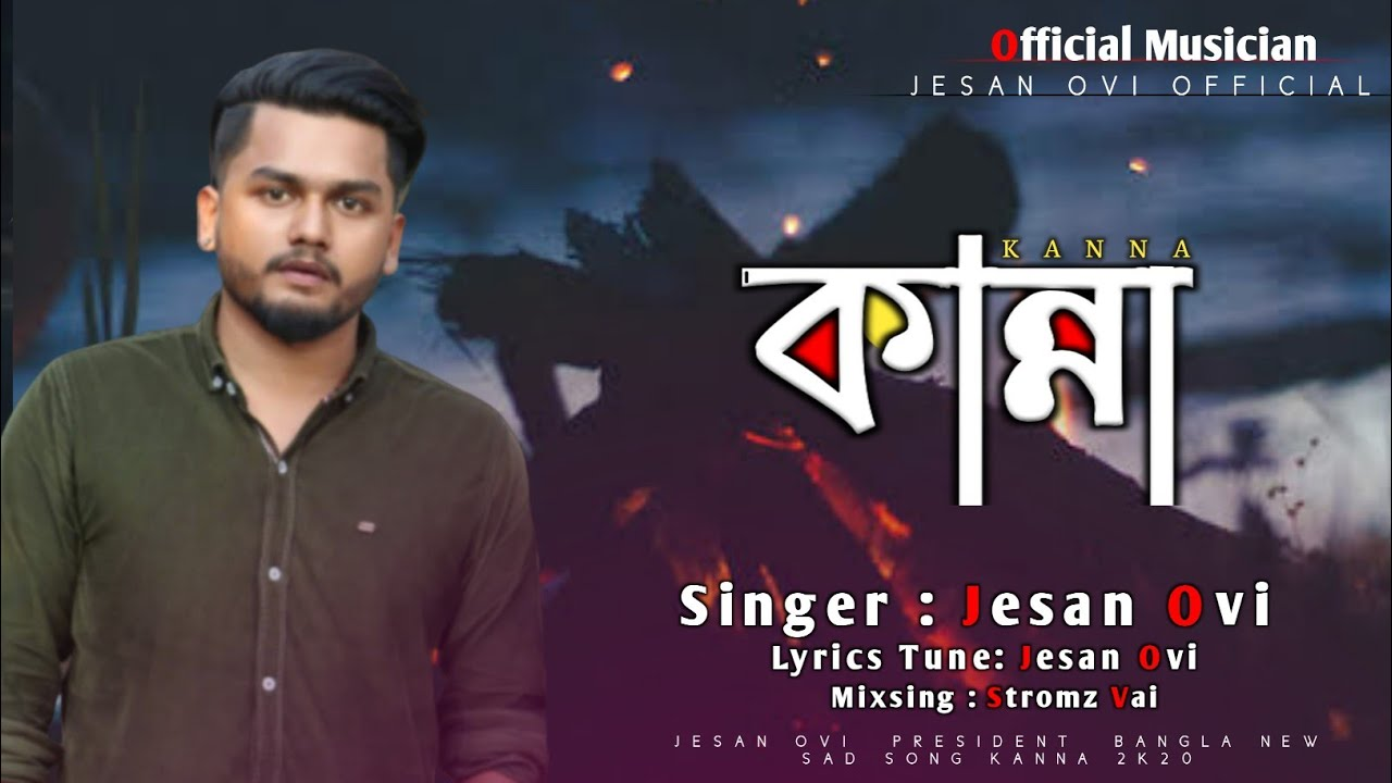 KANNA(কান্না) LYRICS » JESAN OVI » LyricsOverA2z