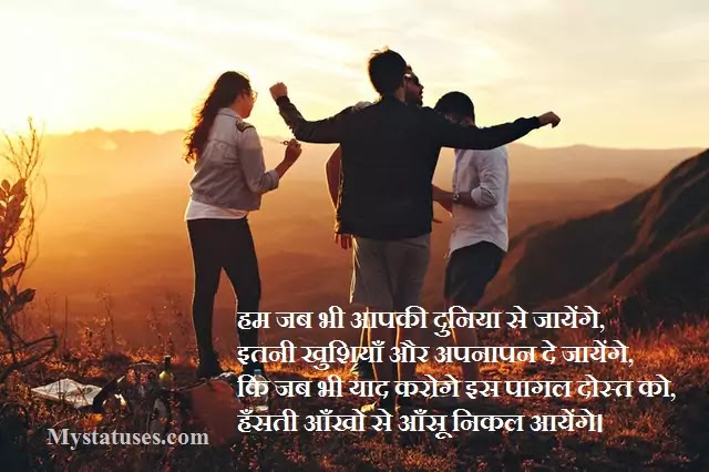 Best status in hindi for Friends,royal friendship status in hindi, best friend status in hindi attitude, friendship status in english, hamari dosti attitude status in hindi, cute friendship status, friendship shayari in hindi, sad friendship status in hindi, emotional friendship quotes in hindi,,Romantic Shayari, Love Shayari Status, लव शायरी हिंदी में, लव यू हिंदी शायरी इमेज. dosti hindi quotes,hindi sms in dosti,quotes on dosti in hindi,dosti in hindi,hindi sms dosti.