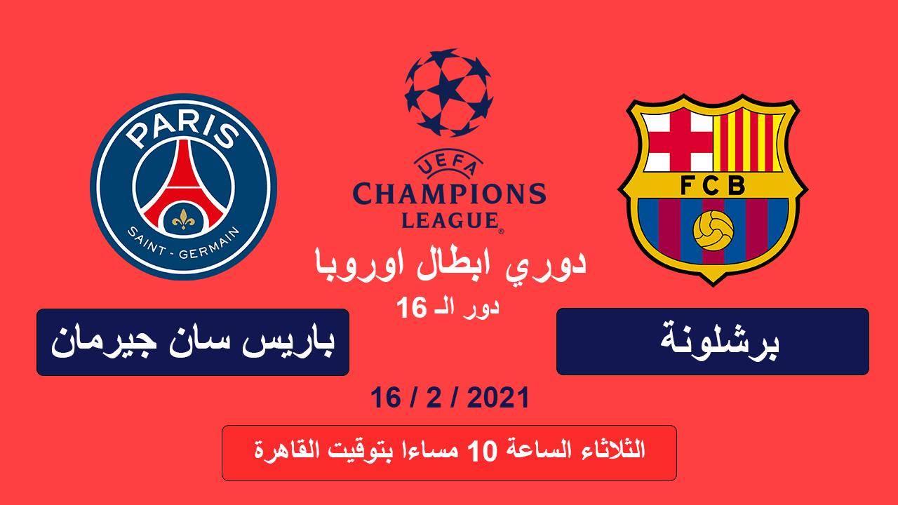 مشاهدة مباراة برشلونة وباريس سان جيرمان بث مباشر اليوم 16/2/2021 في دوري ابطال اوروبا دور الـ 16