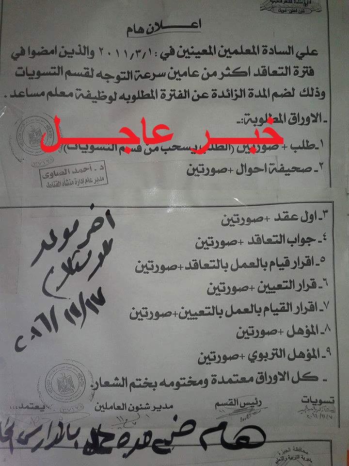 """قرار ضم سنوات الخدمة """" التعاقد قبل المعلم المساعد """" لجميع المعلمين المعينين بتاريخ 1 / 3 / 2011 بدون قضايا"""