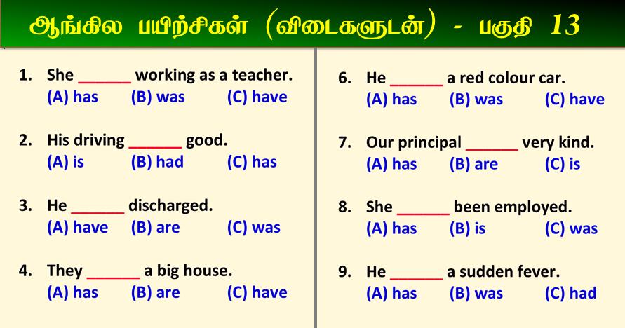 ஆங்கில பயிற்சிகள் (விடைகளுடன்) | English Exercises with Answers (பகுதி 13)