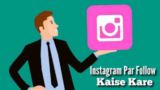 Instagram Par Follow Kaise Kare