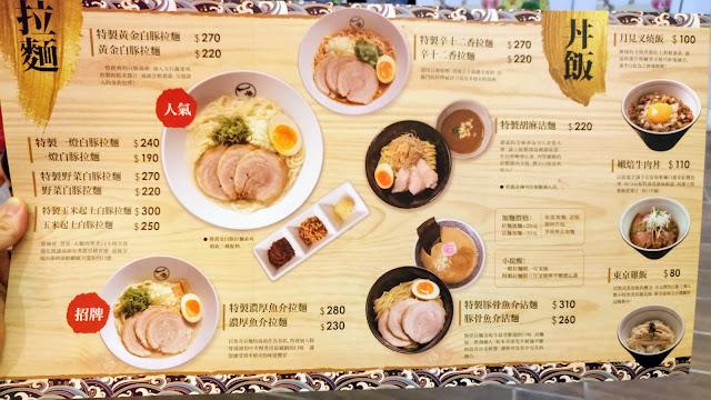 台北美食 豚骨一燈 拉麵
