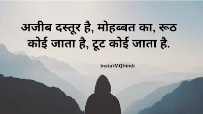 Pain Thought In Hindi