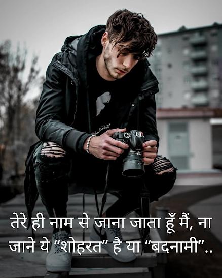 {30+}  Attitude Shayari in Hindi for Boys & Girls