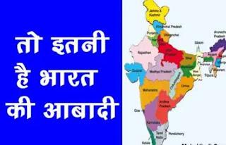 #Bharat-ki-jansankhya-kitani-hai