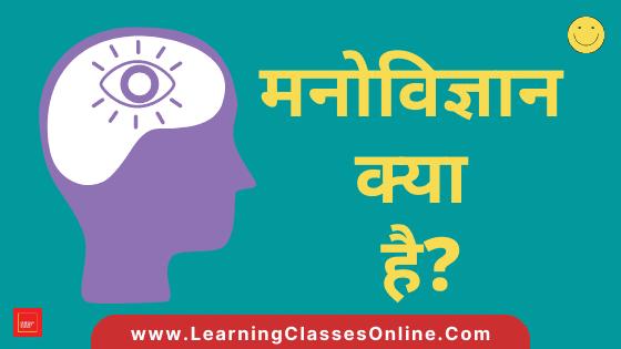 (Manovigyan Kya Hai?) मनोविज्ञान क्या है? - अर्थ, परिभाषा, प्रकृति , इतिहास ,अवधारणा, विकास, विशेषताएँ, क्षेत्र, उपयोगिता व शाखाएं - Meaning Of Psychology In Hindi