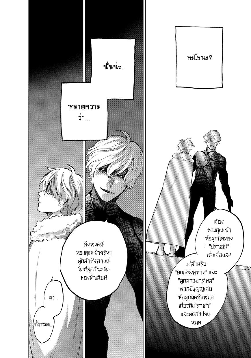 อ่านการ์ตูน Saihate no Paladin ตอนที่ 8 หน้าที่ 21