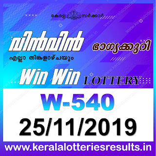 "Keralalotteriesresults.in, ""kerala lottery result 25 11 2019 Win Win W 540"", kerala lottery result 25-11-2019, win win lottery results, kerala lottery result today win win, win win lottery result, kerala lottery result win win today, kerala lottery win win today result, win winkerala lottery result, win win lottery W 540 results 25-11-2019, win win lottery w-540, live win win lottery W-540, 25.11.2019, win win lottery, kerala lottery today result win win, win win lottery (W-540) 25/11/2019, today win win lottery result, win win lottery today result 25-11-2019, win win lottery results today 25 11 2019, kerala lottery result 25.11.2019 win-win lottery w 540, win win lottery, win win lottery today result, win win lottery result yesterday, winwin lottery w-540, win win lottery 25.11.2019 today kerala lottery result win win, kerala lottery results today win win, win win lottery today, today lottery result win win, win win lottery result today, kerala lottery result live, kerala lottery bumper result, kerala lottery result yesterday, kerala lottery result today, kerala online lottery results, kerala lottery draw, kerala lottery results, kerala state lottery today, kerala lottare, kerala lottery result, lottery today, kerala lottery today draw result, kerala lottery online purchase, kerala lottery online buy, buy kerala lottery online, kerala lottery tomorrow prediction lucky winning guessing number, kerala lottery, kl result,  yesterday lottery results, lotteries results, keralalotteries, kerala lottery, keralalotteryresult, kerala lottery result, kerala lottery result live, kerala lottery today, kerala lottery result today, kerala lottery"