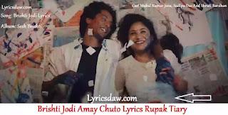 Brishti Jodi Amay Chuto Lyrics | Rupak Tiary | Sesh Brishti