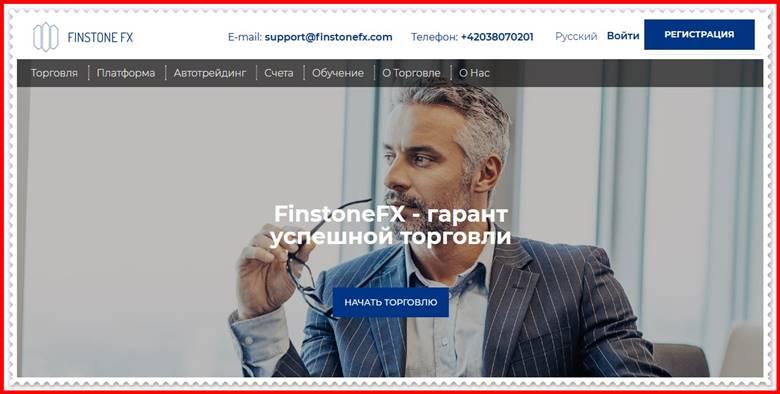 [ЛОХОТРОН] finstonfx.com – Отзывы, развод? Компания FinstoneFX мошенники