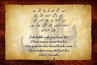 """Best urdu shayari by hilal amrohvi """"Jab kabhi unki yaad aati hai"""""""