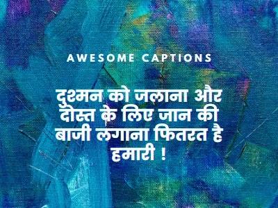 Best Hindi Captions