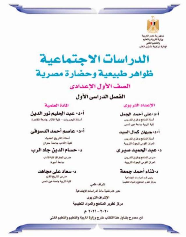 تحميل كتاب الدراسات الاجتماعية للصف الأول الاعدادى الترم الاول - طبعة 2021/2020