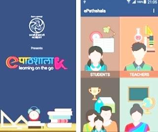 E-Pathshala